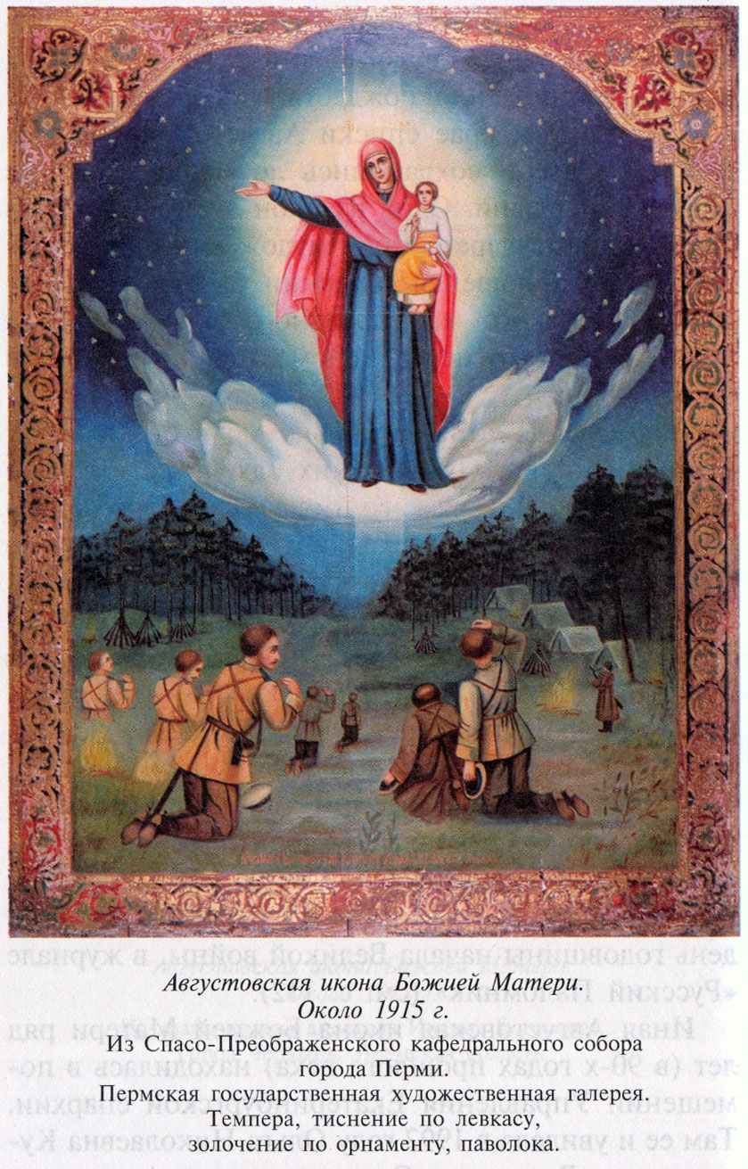 августовская икона: